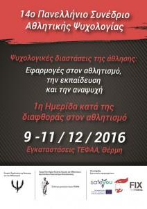 sport_psychology_congress1